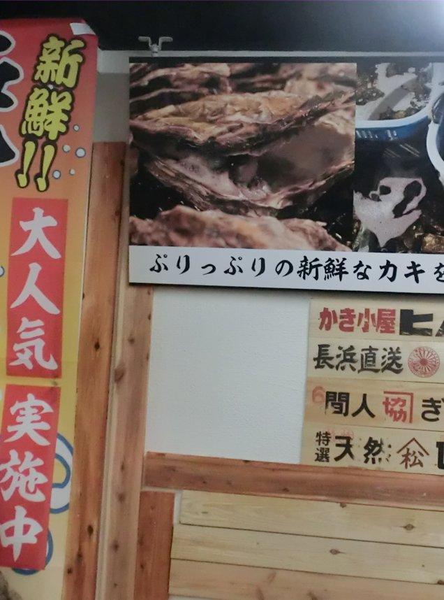 ヒノマル食堂 蒲田店