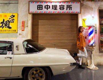 フォトジェニックで都内無料で遊べるスポット!昭和レトロな写真が撮れる