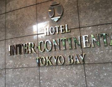 女子会にぴったり!インターコンチネンタルホテルのゴージャスなアフタヌーンティーセット