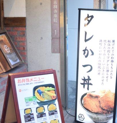 タレカツ 吉祥寺店