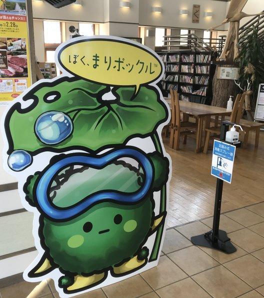 阿寒湖まりむ館(観光インフォメーションセンター)
