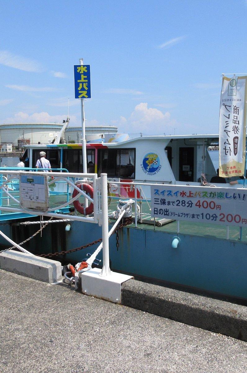 水上バス 江尻のりば