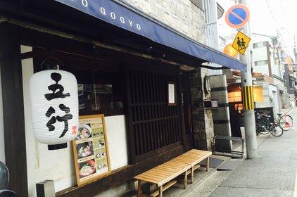 京都 五行
