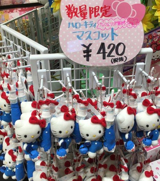 ハローキティジャパン 東京スカイツリータウン・ソラマチ店
