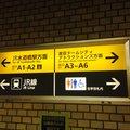 水道橋駅 (Suidōbashi Sta.)