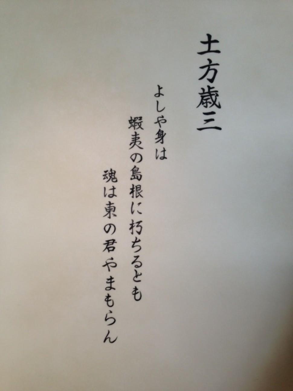 俳句 土方 歳三