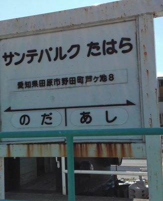 サンテパルク田原