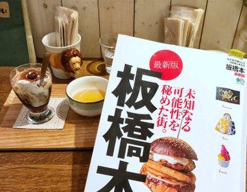 板橋おすすめカフェ♡池袋から東武線5分!大山駅『8月のライオン』板橋本掲載CAFE