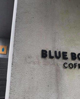 ブルーボトルコーヒー青山