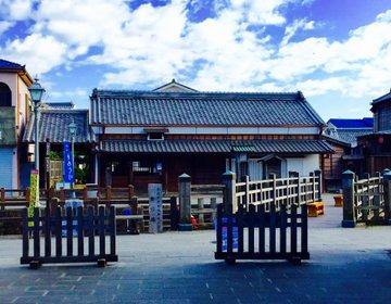 【日本地図測量のふるさと】香取市佐原で行きたい!伊能忠敬の地元探検