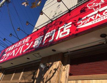 北海道で大行列のコッペパン専門店が横浜に上陸‼︎コッペんどっとでコッペパン三昧はいかが