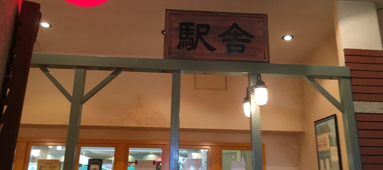 横濱文明開館