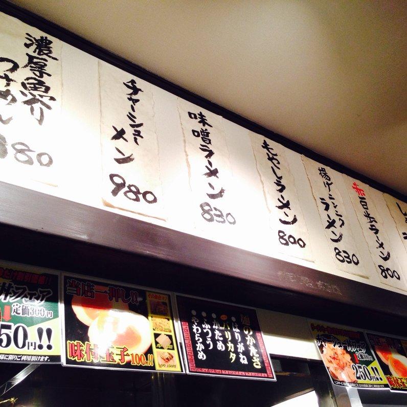 百歩ラーメン 大宮店