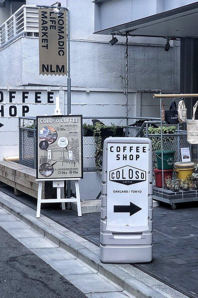 【閉店】COLOSO COFFEE TOKYO(コロッソコーヒー トーキョー)