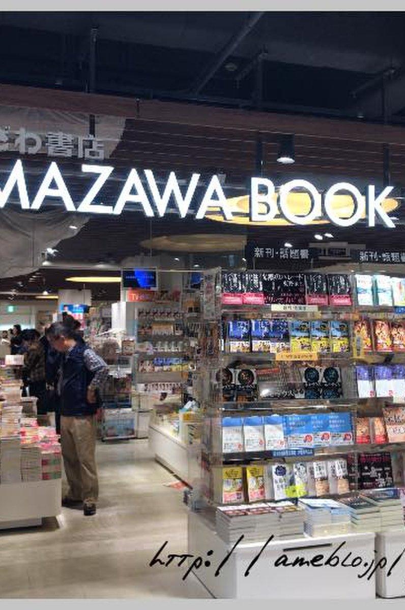 くまざわ書店 松戸店