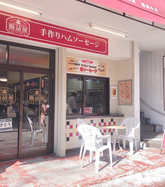 腸詰屋 軽井沢銀座中央店