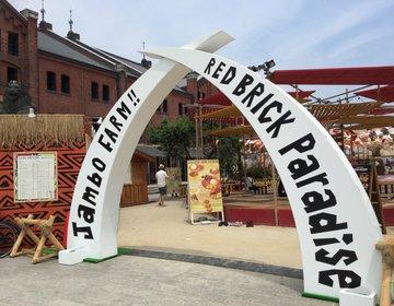 今年はサバンナ‼︎赤レンガ倉庫で開催中のRed Brick アフリカンイベント‼︎
