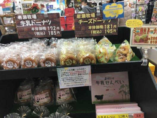 砂川SA(下り)(道央自動車道)