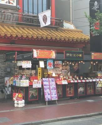 富貴包子楼 横浜中華街大世界店