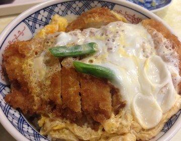 【都心×カツ丼】東京で食べたい都心のおすすめ個性派カツ丼3選!