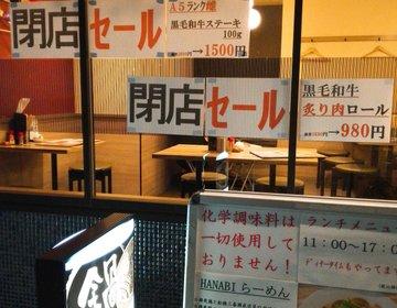 もうすぐ閉店!今しかないセール価格で黒毛和牛「銀座HANABI」