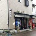 徳永豆腐店