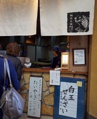 鯛焼本舗 遊示堂 東駅前店