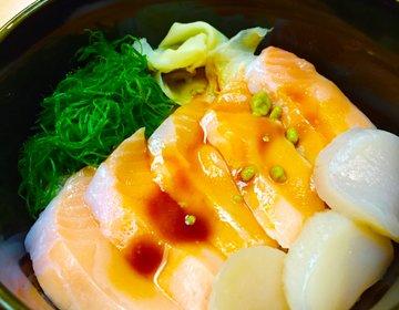【小樽で一番コスパが高い海鮮丼】ポセイ丼で食べる限定運河丼とホタテバター焼き