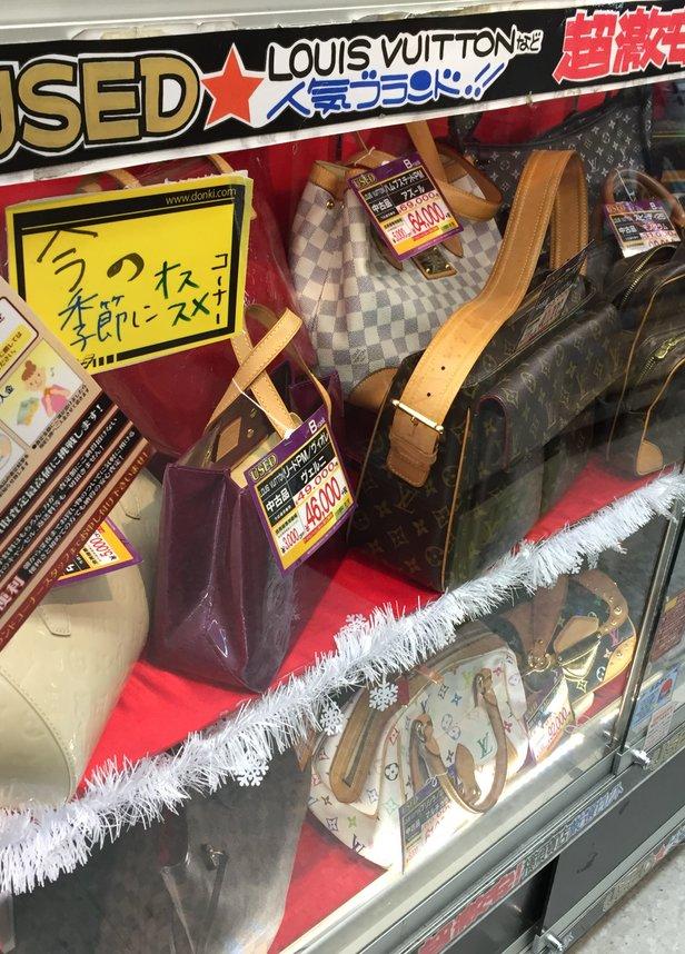 ドン・キホーテ 横須賀店