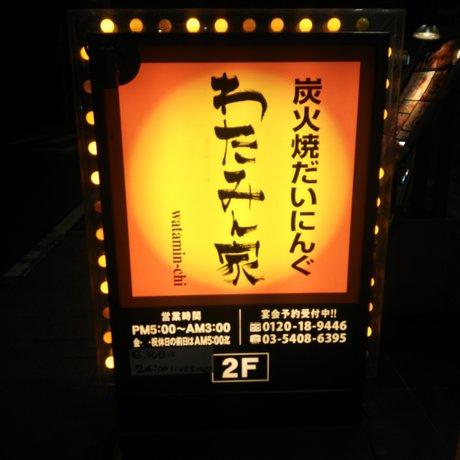 わたみん家 浜松町店