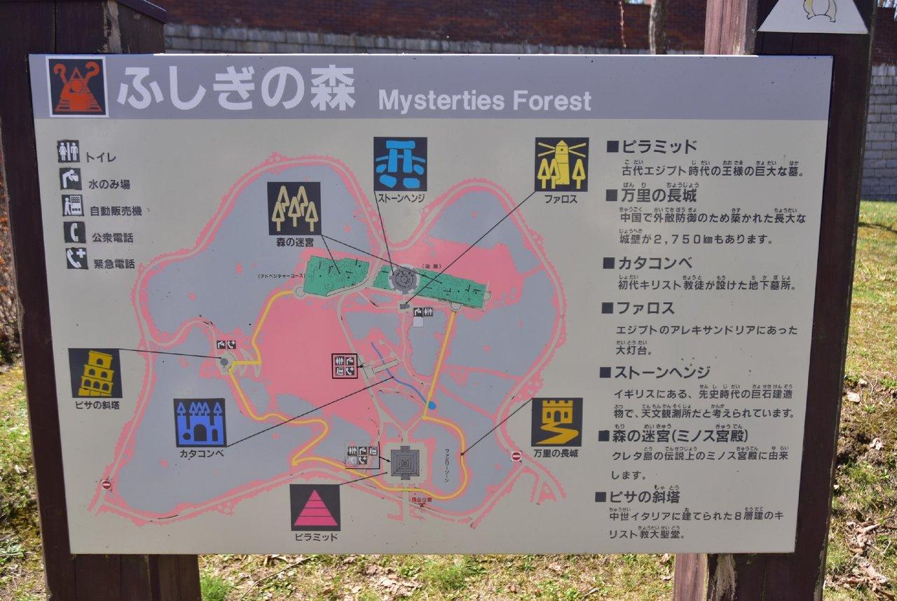 北海道子どもの国