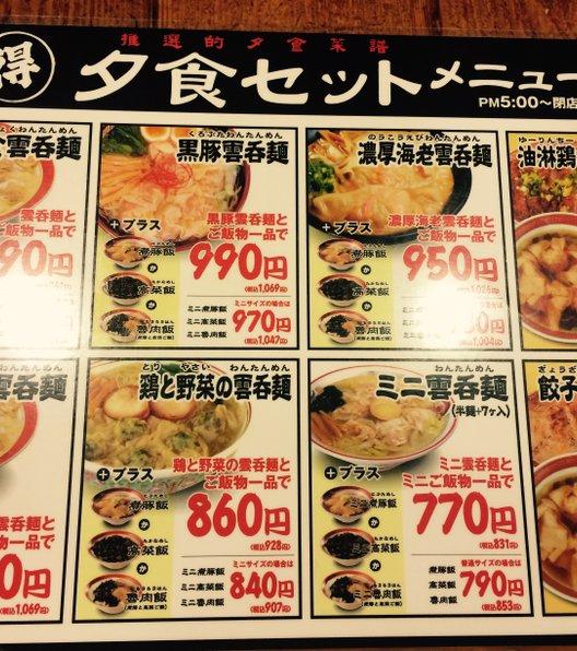 広州市場 五反田店