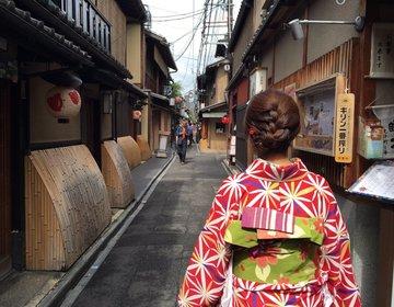 【秋の京都】浴衣を着て楽しむ日帰り1日モデルプラン♡