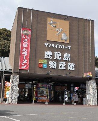鹿児島 ふるさと物産館