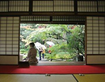【京都雨の日デートスポット】無鄰菴でまったり大人のデート♩