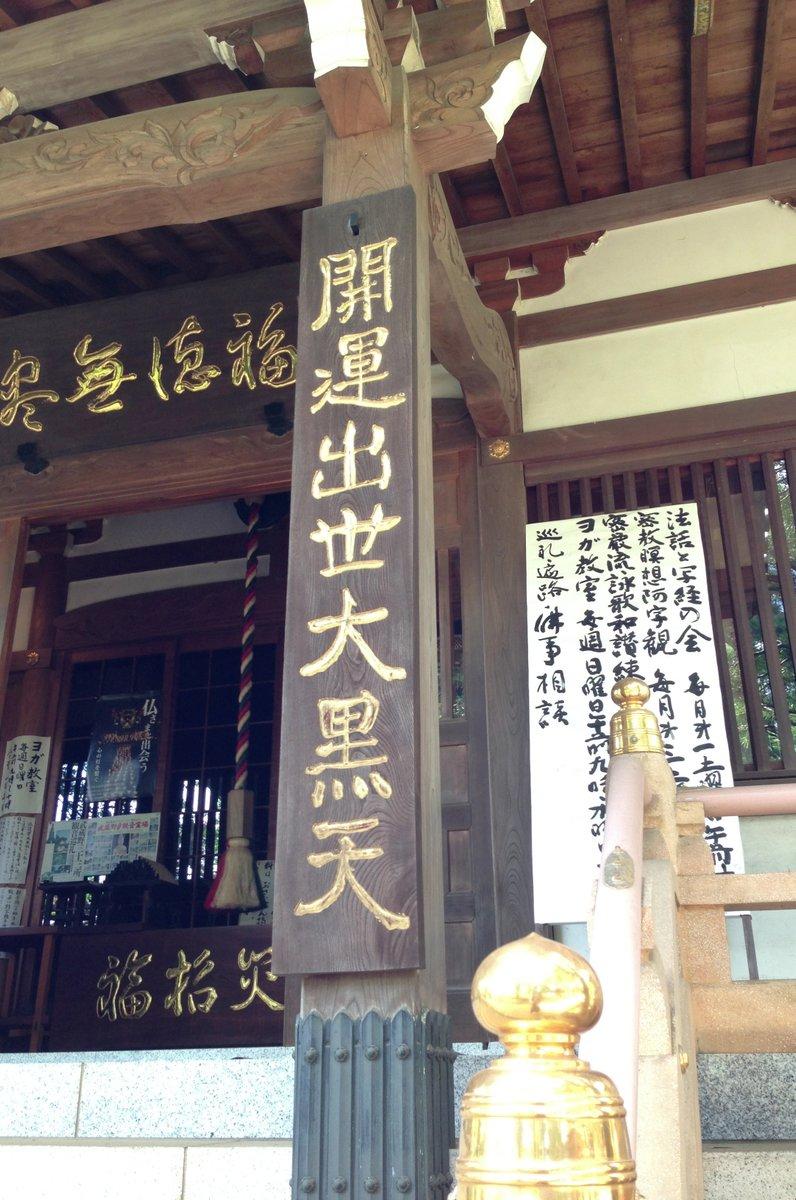 宗教法人三宝寺
