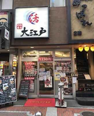 大江戸寿司 新宿南口店