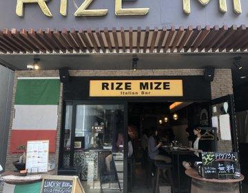 西新宿食道楽ストリートのおしゃれイタリアンバル!リゼミゼで美味しいイタリアンを堪能しよう!
