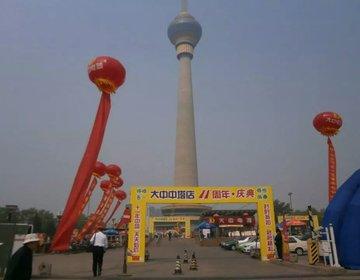 北京で一番高い中央広播電視塔から北京市内を見る!