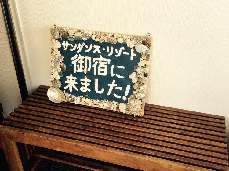 サン ダンス リゾート 御宿