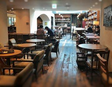 【新宿西口☆ノマド】毎朝通いつめて見つけた!朝早くから勉強・仕事ができるカフェ3選
