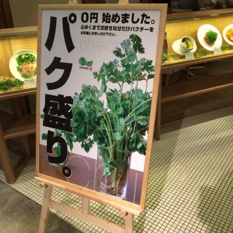Rice people,Nice people! 渋谷ヒカリエ