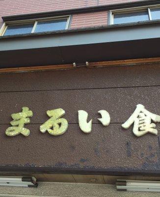 まるい食堂