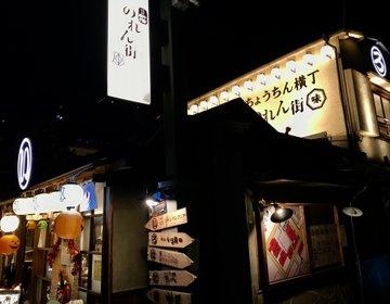 【ほぼ新宿のれん街】とは?気になる街へ行ってみた。代々木駅前、新宿の二軒目にいかが?