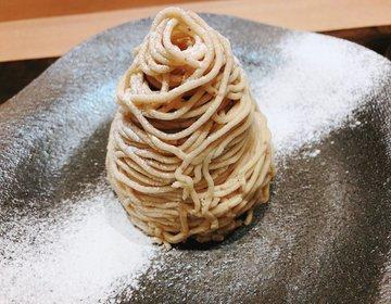 賞味期限はたったの30分⁉「和栗や」の姉妹店が手がける、搾りたて・ふわふわな究極のモンブラン
