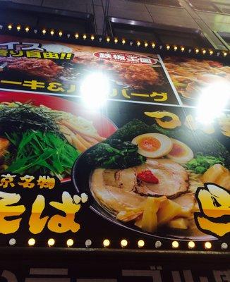 だるまのめ 渋谷センター街店