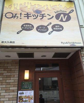 Oh!キッチンN