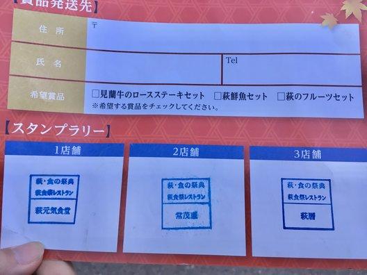 萩・明倫学舎(世界遺産ビジターセンター)
