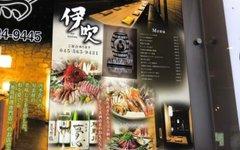 海鮮×個室居酒屋 伊吹 横浜店