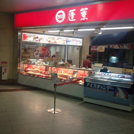 551蓬莱 西宮阪急店